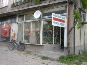 СЕРВИЗ  ЕЛЕКТРОНИК ГЕОРГИ ЖЕЛЕВ